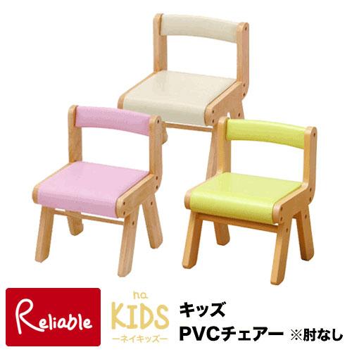 NAKIDS ねいきっず キッズ 2020新作 年間定番 子供用 椅子 チェアー チェア 座椅子 かわいい 木製 天然木 レザー アイボリー ネイキッズ 市場株式会社 S グリーン キッズPVCチェア あす楽対応 ピンク KDC-1906 2-106 93