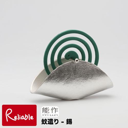 能作【 蚊遣り-錫 】502010 錫100%