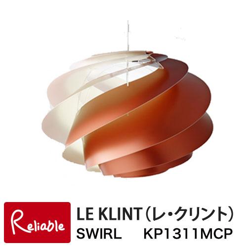 レクリント スワール KP1311MCP COPPER ライト 照明 ペーパークラフト デザイン レ・クリント LE KLINT SWIRL 天井 ペンダントライト 北欧 正規品【Y/S/148】