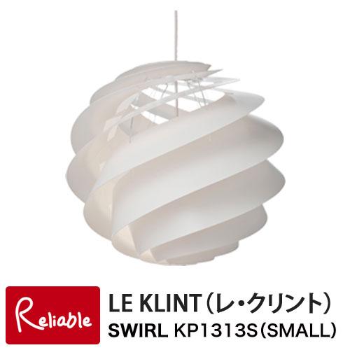 レクリント スワール KP1313S WHITE SMALL ライト 照明 ペーパークラフト デザイン レ・クリント LE KLINT SWIRL 天井 ペンダントライト 北欧 正規品