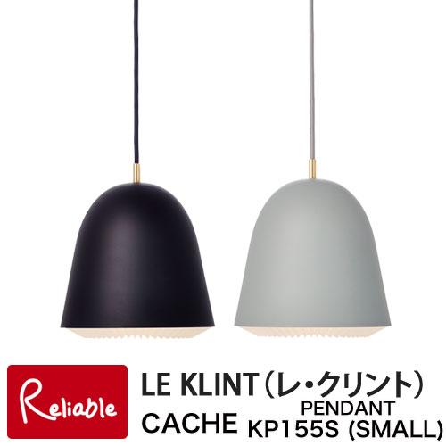 レクリント CACHE キャシェ スモール ペンダントライト ブラック(KP155SB) グレー(KP155SGY)ライト 照明 ペーパークラフト レ・クリント LE KLINT 天井 フロアーライト 北欧 正規品