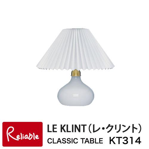 レクリント KT314 テーブルライト table KT314Wライト 照明 レ・クリント LE KLINT 卓上 TABLE 北欧 正規品
