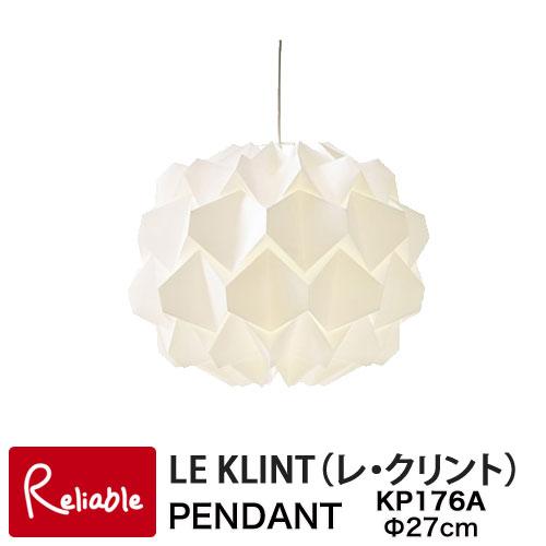 レクリント ペンダント KP176A MODEL176 直径27cmライト 照明 ペーパークラフト レ・クリント LE KLINT 天井 ペンダントライト 北欧 正規品