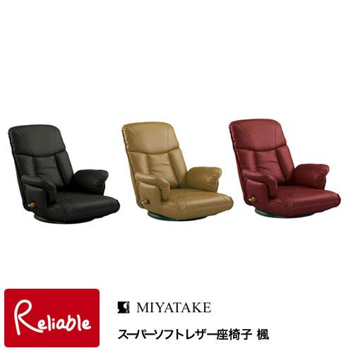 日本製 スーパーソフトレザー座椅子 楓 【YS-1392A】 宮武製作所 【C/S/222】