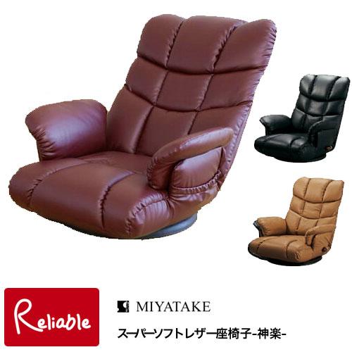 日本製 スーパーソフトレザー座椅子-神楽-【YS-1393】かぐら 宮武製作所