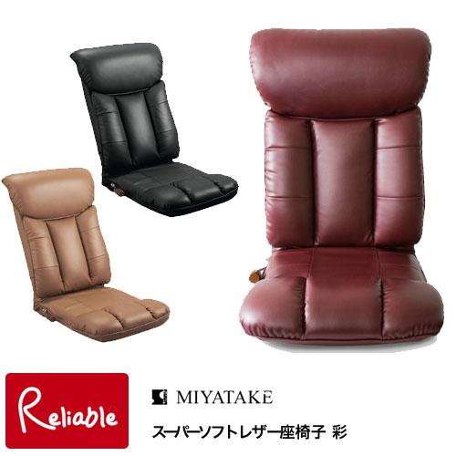 日本製 スーパーソフトレザー座椅子-彩-【YS-1310】ブラック ブラウン ワインレッド 宮武製作所【C/S/208】