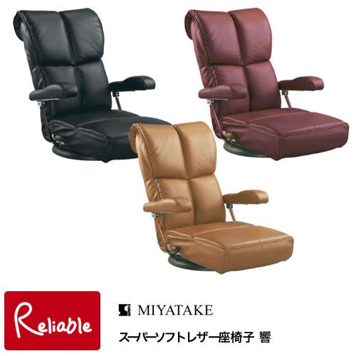 日本製 スーパーソフトレザー座椅子 響 【YS-C1367HR】 ブラック ワインレッド ブラウン 宮武製作所 【C/S/215】