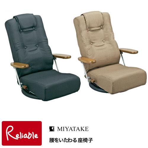 腰をいたわる座椅子【YS-1300HR】 ブラック ブラウン 日本製 宮武製作所【C/S/213】