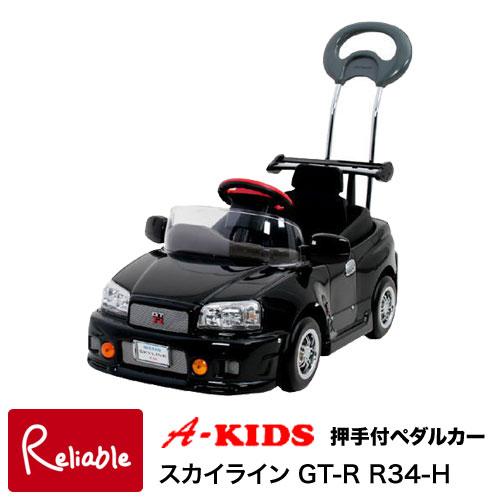 押手付きペダルカー【スカイライン GT-R R34-H(4985404025230)】押手式 ペダルタイプ ペダルカー 日本製【S/183.5】