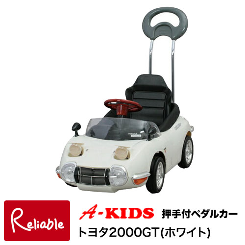 押手付きペダルカー【トヨタ2000GT ホワイト(4985404021317)】日本製 押手式 ペダルタイプ ペダルカー【S/191】
