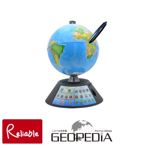 【あす楽対応】パーフェクトグローブ ジオペディア しゃべる地球儀 地球儀 PG-GP17