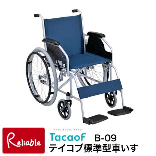 テイコブ標準型車いす B-09 幸和製作所 車いす 車椅子 車イス 自走式 スチール製 折りたたみ1人乗り用 手動 1人用 福祉用具 介護 敬老の日 おでかけ【216】