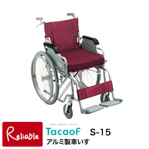 アルミ製車いす S-15 幸和製作所 レッド 低反発クッション付き 背折れタイプ 車いす 車椅子 車イス 1人用 福祉用具 介護 敬老の日 おでかけ 外出【189.5】