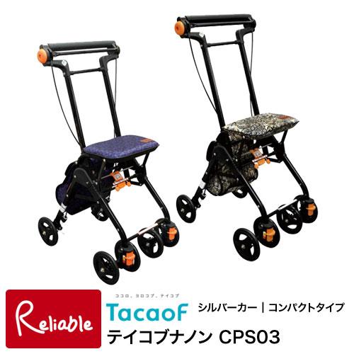 テイコブナノン CPS03 シルバーカー 幸和製作所 コンパクトタイプ プラムパープル フラワーブラック 軽量 持ち運び簡単 散歩 おでかけ 外出【128】