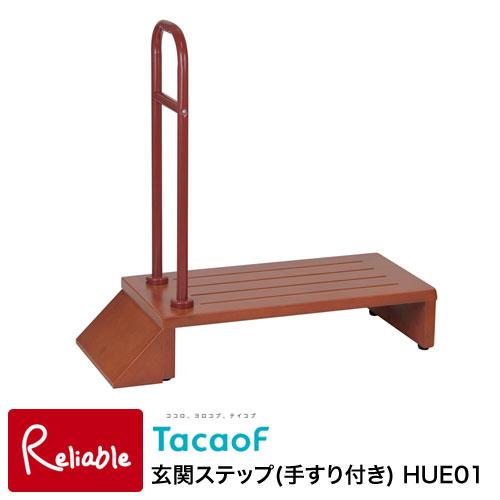 テイコブ 玄関ステップ(手すり付き) HUE01 ステップ 台 昇り降りのサポート 手すり 工事不要 簡単設置 玄関 介護用品 幸和製作所 【149.5】