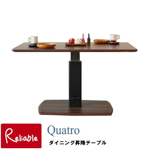 QUATRO/クアトロ ダイニング昇降テーブル ホワイト ブラウン ダイニングテーブル 東馬 【S 226/139】