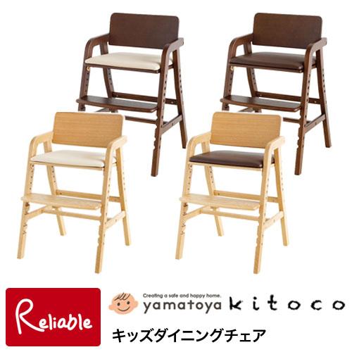 【送料無料】kitoco/キトコ キッズダイニングチェア 大和屋 キッズチェア【Y/S/146】