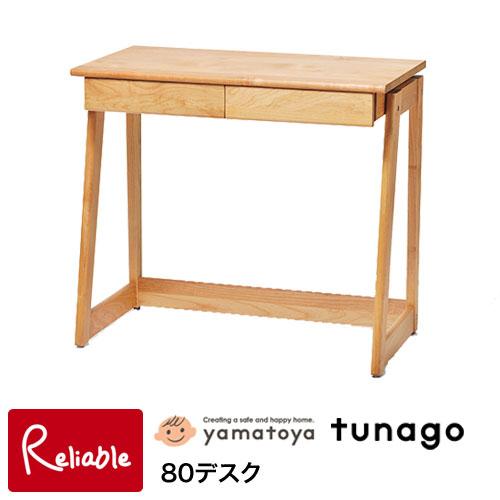 つなご/tunago 『 80デスク 』 80cm幅 大和屋【Y/S/158】