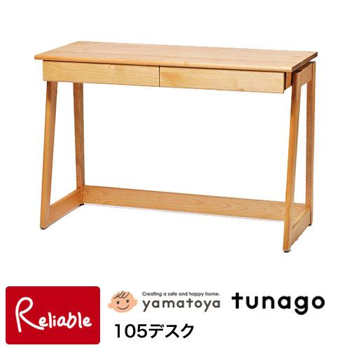 つなご/tunago 『 105デスク 』 105cm幅 大和屋
