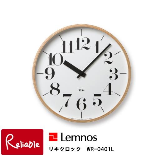 レムノス/Lemnos リキクロック WR-0401L 掛け時計 タカタレムノス RIKI RIKICLOCK