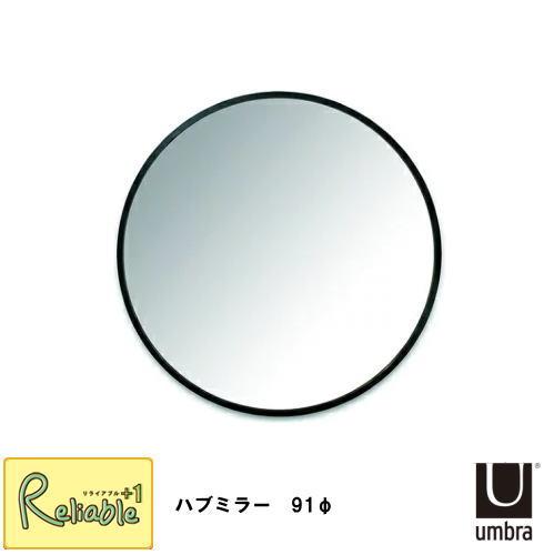 【送料無料】umbra/アンブラ 『 ハブミラー 』 91φ 丸型 ブラック 大型 鏡 壁掛け