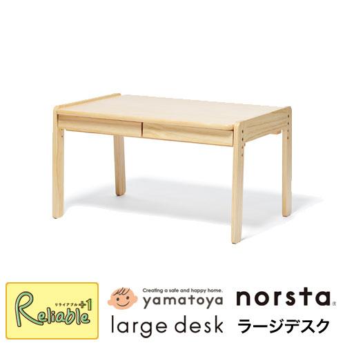 ノスタ norsta ラージデスク キッズ テーブル 大和屋【S/160】