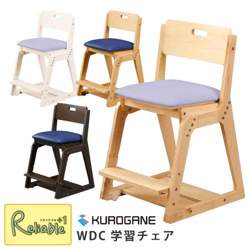 人気商品 2022年版 くろがね工作所 勉強椅子 学習チェア 木製チェア PVCシート 2022年度 くろがね 卓抜 座面シートチェア WDC-22ANVL S Y WDC-21ANBU PVC張り WDC-22ADBU WDC-21AWVL 147