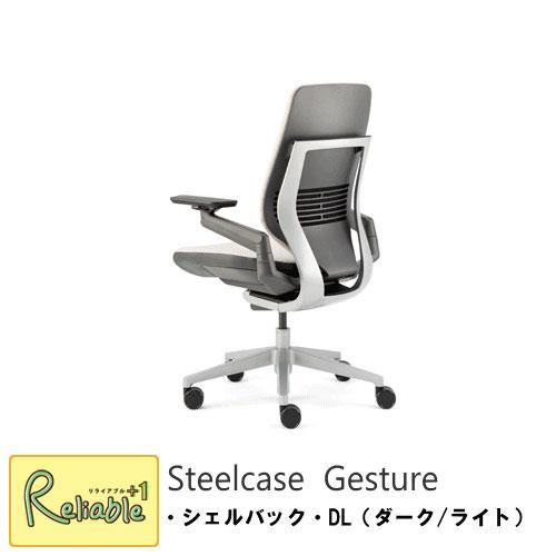 Steelcase(スチールケース) GestureチェアK-442A30DL-5S●●【シェルバック DL(ダーク/ライト)】フレーム:ダーク/ベース:ライト/座面:クロス張りくろがね ジェスチャー オフィスチェア OAチェア 高性能 PCチェア パソコンチェア 事務椅子【S/217】