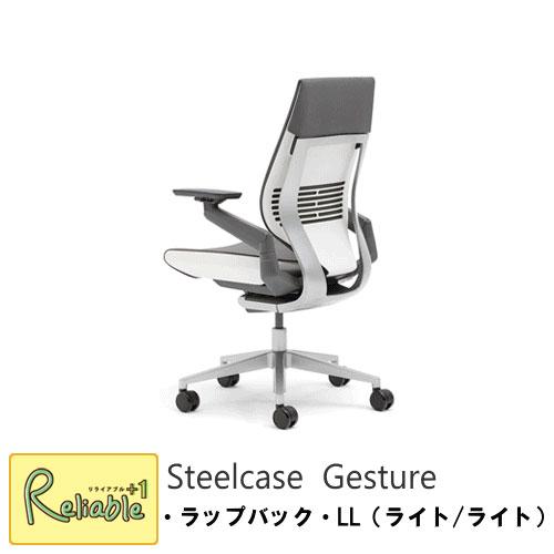 Steelcase(スチールケース) GestureチェアK-442A40LL-5S●●【ラップバック LL(ライト/ライト)】フレーム:ライト/ベース:ライト/座面:クロス張りくろがね ジェスチャー オフィスチェア OAチェア 高性能 PCチェア パソコンチェア 事務椅子【S/217】