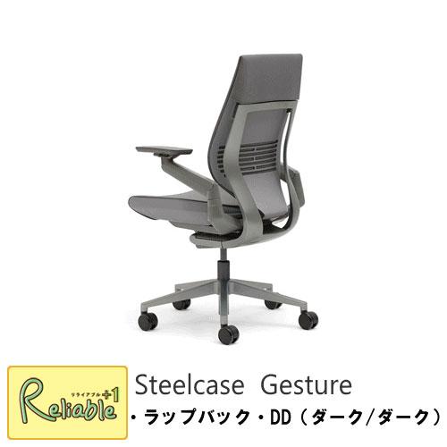 Steelcase(スチールケース) GestureチェアK-442A40DD-5S●●【ラップバック DD(ダーク/ダーク)】フレーム:ダーク/ベース:ダーク/座面:クロス張りくろがね ジェスチャー オフィスチェア OAチェア 高性能 PCチェア パソコンチェア 事務椅子【S/217】