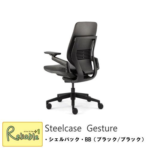 Steelcase(スチールケース) GestureチェアK-442A30BB-5S●●【シェルバック BB(ブラック/ブラック)】フレーム:ブラック/ベース:ブラック/座面:クロス張りくろがね ジェスチャー オフィスチェア OAチェア 高性能 PCチェア パソコンチェア【S/217】