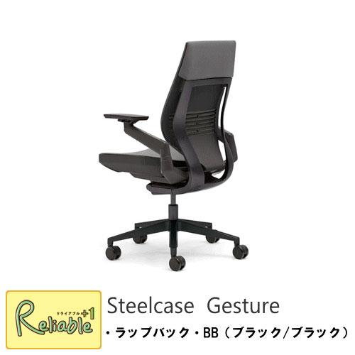 Steelcase(スチールケース) GestureチェアK-442A40BB-5S●●【ラップバック BB(ブラック/ブラック)】フレーム:ブラック/ベース:ブラック/座面:クロス張りくろがね ジェスチャー オフィスチェア OAチェア 高性能 PCチェア パソコンチェア【S/217】