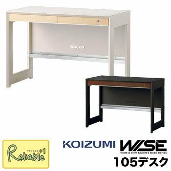 【スペシャル特典あり!】KWD-232 KWD-632 コイズミ ワイズ 105デスク【S 207.5】 幅105cm