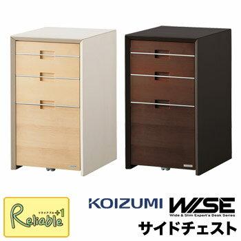 【スペシャル特典あり!】 KWB-237 KWB-637 コイズミ ワイズサイドチェスト 4段ワゴン【S 188】