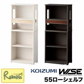 【スペシャル特典あり!】 KWB-251 KWB-651 コイズミ ワイズ 55ローシェルフ 【S 109.5/172.5】