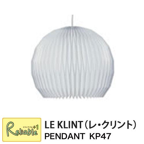 【送料無料】レクリント ペンダント KP47ライト 照明 ペーパークラフト レ・クリント LE KLINT 天井 ペンダントライト 北欧 正規品