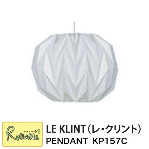 レクリント ペンダント KP157Cライト 照明 ペーパークラフト レ・クリント LE KLINT 天井 ペンダントライト 北欧 正規品
