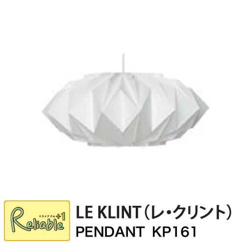 レクリント ペンダント KP161ライト 照明 ペーパークラフト レ・クリント LE KLINT 天井 ペンダントライト 北欧 正規品【Y/S/152】