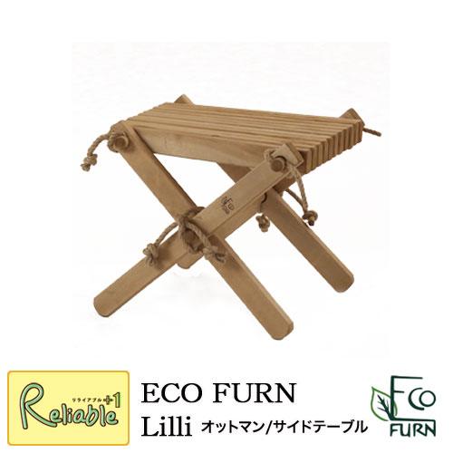エコファーン リリー オットマン サイドテーブル Eco Furn Lilli Ottoman Side table バーチ アルダー チェア 北欧 無垢 家具 椅子 木製 【S/115】