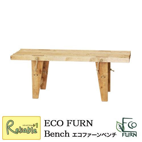 エコファーン ベンチ Eco FURN Benchi バーチ アルダー チェア 北欧 無垢 家具 長椅子 木製 【S/1515】