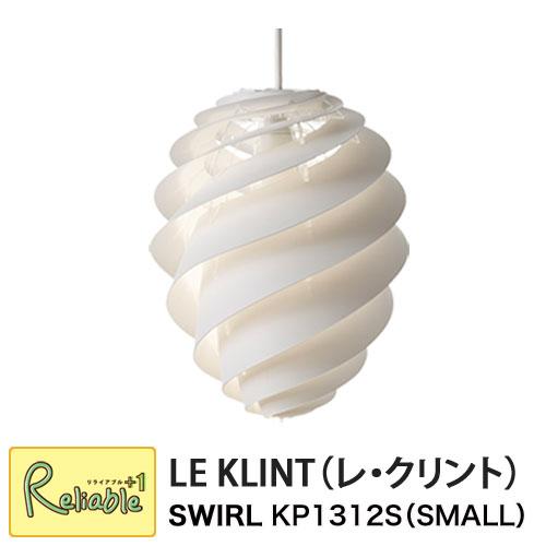 レクリント スワール KP1312S WHITE SMALL ライト 照明 ペーパークラフト デザイン レ・クリント LE KLINT SWIRL 天井 ペンダントライト 北欧 正規品【Y/S/103】