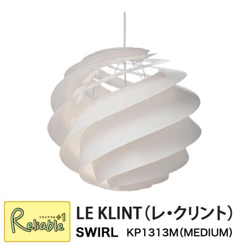 レクリント スワール KP1313M WHITE MEDIUM ライト 照明 ペーパークラフト デザイン レ・クリント LE KLINT SWIRL 天井 ペンダントライト 北欧 正規品【Y/S/145】