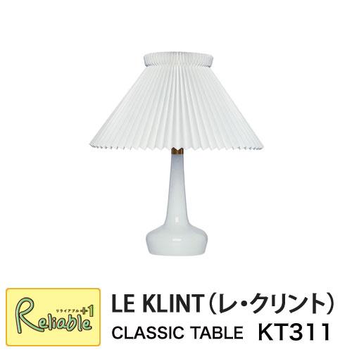 レクリント KT311 テーブルライト table KT311Wライト 照明 レ・クリント LE KLINT 卓上 TABLE 北欧 正規品【Y/S/80/57】