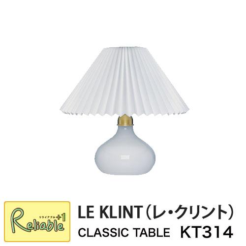 レクリント KT314 テーブルライト table KT314Wライト 照明 レ・クリント LE KLINT 卓上 TABLE 北欧 正規品【Y/S/89】