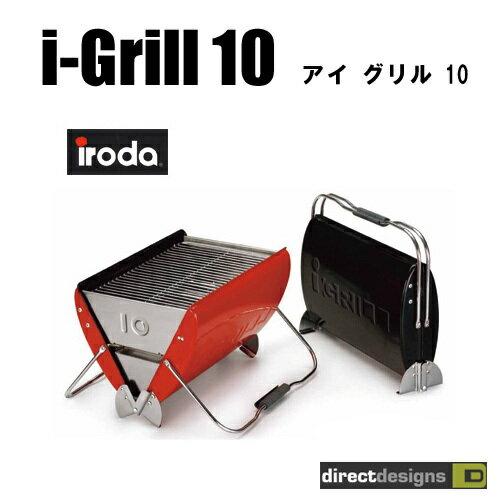 【便利な着火剤プレゼント】アイ グリル 10 ダイレクトデザイン i-Grill10 Direct Designs バーベキュー ロッキングハンドル メッシュグリル アッシュトレイ 簡単 機能的 アイグリル10 コンロ グリル【あす楽対応】【98】