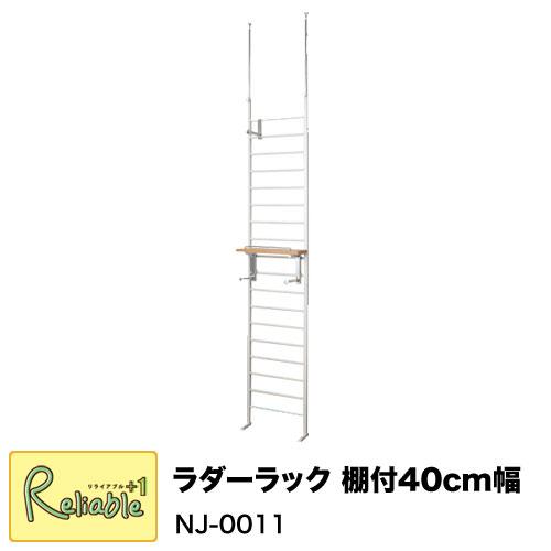 NJ-0011【代引き不可】ラダーラック幅40 アイボリー幅40×奥行き10.5×高さ200~260cm 【C 167.5】
