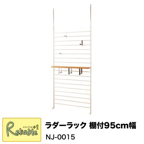 NJ-0015【代引き・時間指定不可】ラダーラック 棚付95cm幅 幅95×奥行き20×高さ200~260cm 【C 225.5】