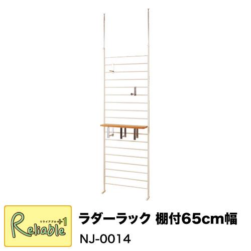 NJ-0014【代引き・時間指定不可】ラダーラック 棚付65cm幅 アイボリー幅65×奥行き20×高さ200~260cm 【C 195.5】