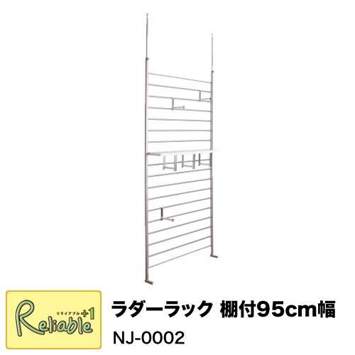NJ-0002【代引き不可】ラダーラック 棚付95cm幅 シルバー 幅95×奥行き20×高さ200~260cm 【C 225.5】