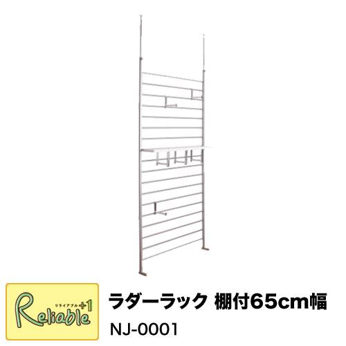 NJ-0001【代引き不可】ラダーラック 棚付65cm幅 シルバー幅65×奥行き20×高さ200~260cm 【C 195.5】
